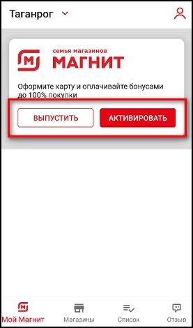 Активация или выпуск новой карты в приложении