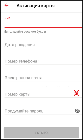 Активация карты через приложение