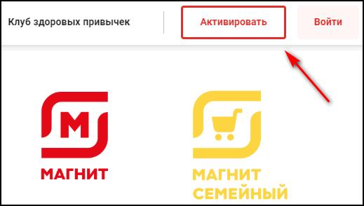 Кнопка Активировать на официальном сайте