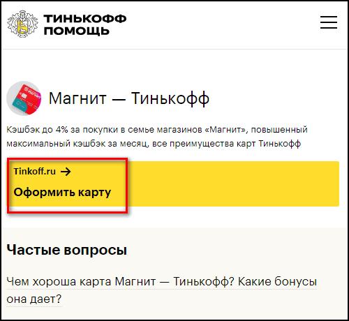Оформить карту Тинькофф Магнит